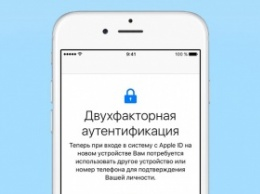 Как включить двухфакторную авторизацию для Apple ID и iCloud