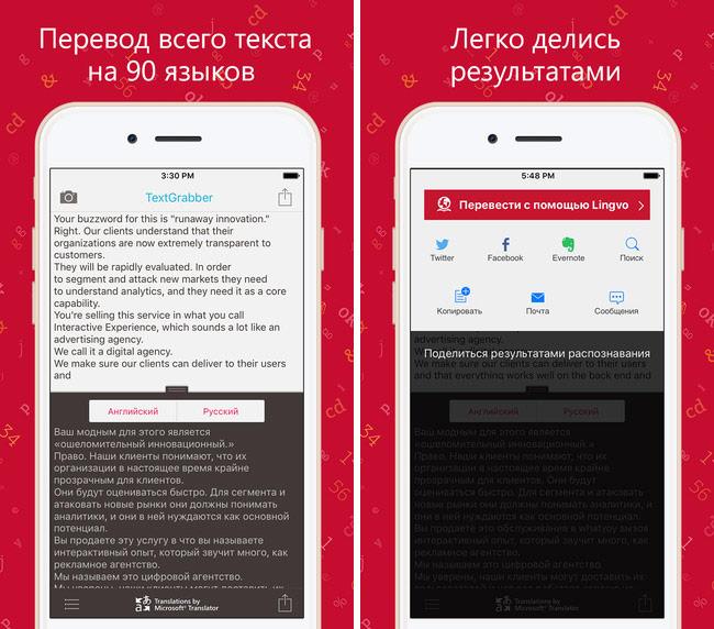 этого глину приложения для айфона фото переводчик список десяти самых