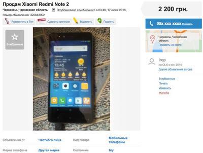 75e8a1bf11226 IPhone и китайсике смартфоны - самые популярные среди украинцев - OLX