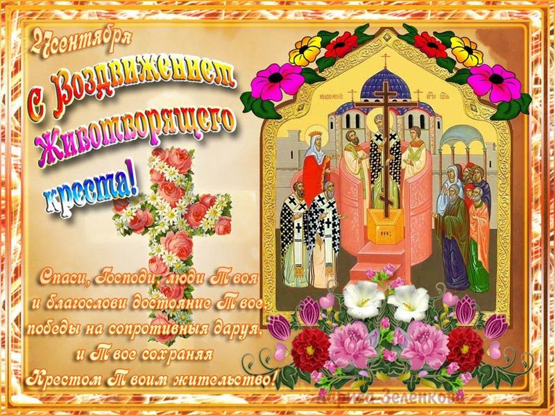 Приколы все, воздвижение креста господня поздравления в картинках