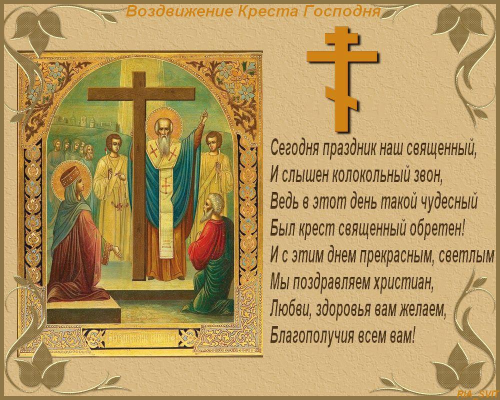 Днем рождения, воздвижение креста господня поздравления в картинках сиф