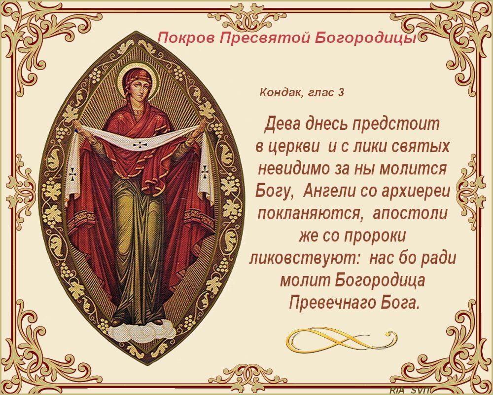 Молитвы пожелания на открытках, днем рождения картинки